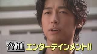 新ドラマ「今からあなたを脅迫します」1話予告ディーン藤岡武井咲島崎遥香