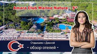 Amara Club Marine Nature - Турция, Кемер, Бельдиби!