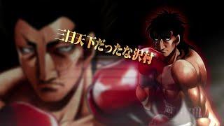 Hajime No Ippo(はじめの一歩)#17 Sawamura Arc VS Mashiba