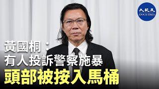【珍言真語】 (字幕)黃國桐律師(8): 大搜捕已經開始,痛心普通法大陸化;有人投訴警察施暴,頭部被按入馬桶,被捕者難以保護自己的法律權利。| #香港大紀元新唐人聯合新聞頻道