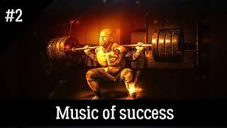 Музыка успеха #2 | Music of success | VanSvet