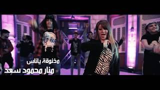 برومو كليب مخنوقة يا ناس - منار محمود سعد 2019 تحميل MP3