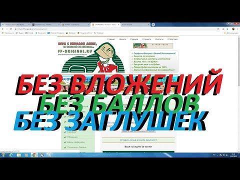 Рестарт игры Ff original. ru  Без вложений! Платит!