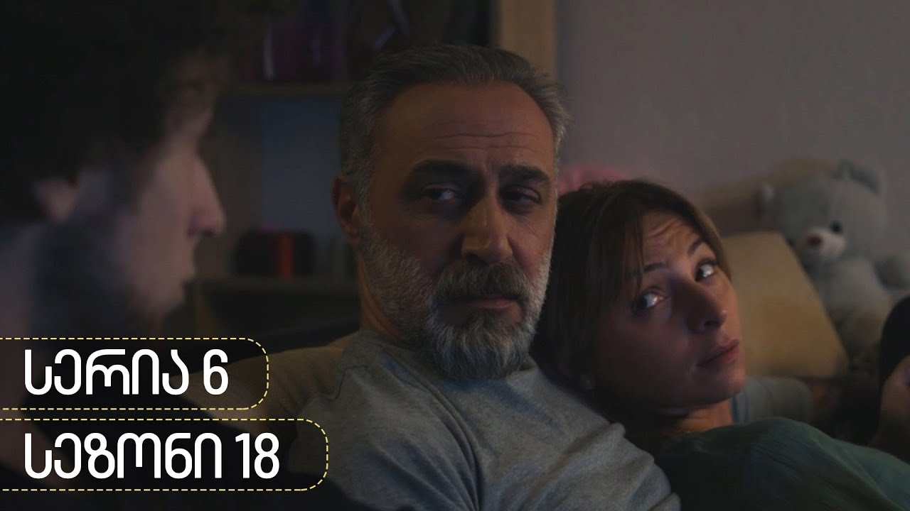 Chemi colis daqalebi - seria 6 season 18