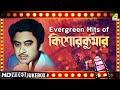 Evergeen Hits Of Kishore Kumar   Bengali Movie Song Video Jukebox   কিশোর কুমার