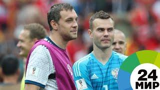 После ухода Акинфеева из сборной России ее капитаном будет Дзюба - МИР 24
