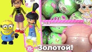 LOL Surprise Series 2 Видео для Детей Lets Be Friends Пупсики ЛОЛ #Одевалки Color Change Гадкий я 3