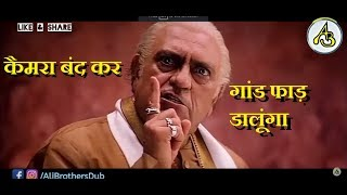 Nayak Amrish Puri Real Voice Funny Dubbed Ali brothers