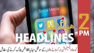 ARY News  Headlines   2 PM   24th JULY 2021