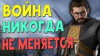 HALF LIFE 3 ТЕПЕРЬ В GARRY