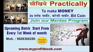 FOREX (CURRENCY) TRADING FOR BEGINNERS HINDI