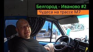 Белгород - Иваново #2 (Чудеса на трассе М7) Перевозчик РФ