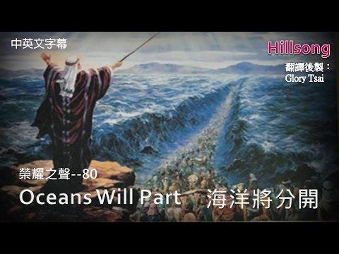 榮耀之聲-- 080 Oceans Will Part 海洋將分開..英文詩歌..基督教詩歌..中英文字幕..好歌推薦