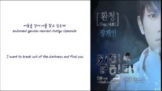 Jang Jae In- Auditory Hallucination (Kill Me, Heal Me OST) [English Subs + Romanization + Hangul]