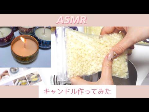 , title : '「キャンドルの作り方」オトナ女子はキャンドル手作りしてそう...ってことで初体験【candle ASMR】