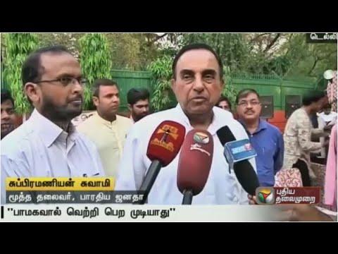 Vijayakanths-decision-to-join-Peoples-Welfare-Alliance-wrong-Subramaniya-Swamy