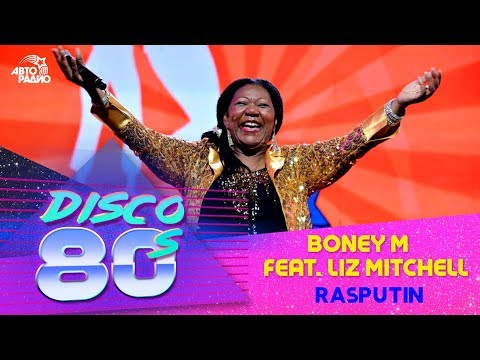 🅰️ Boney M. feat. Liz Mitchell - Rasputin (Дискотека 80-х 2015, Авторадио)