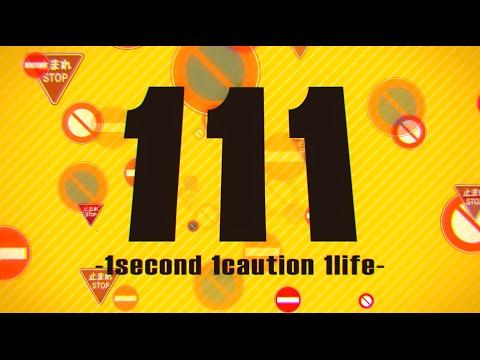 111(トリプルワン) -1second 1caution 1life- 【オリジナル】