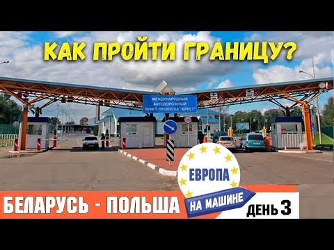 Как пройти границу с Польшей 🇵🇱 Дороги и Бензин. Ночь в отеле   В Европу на Машине.