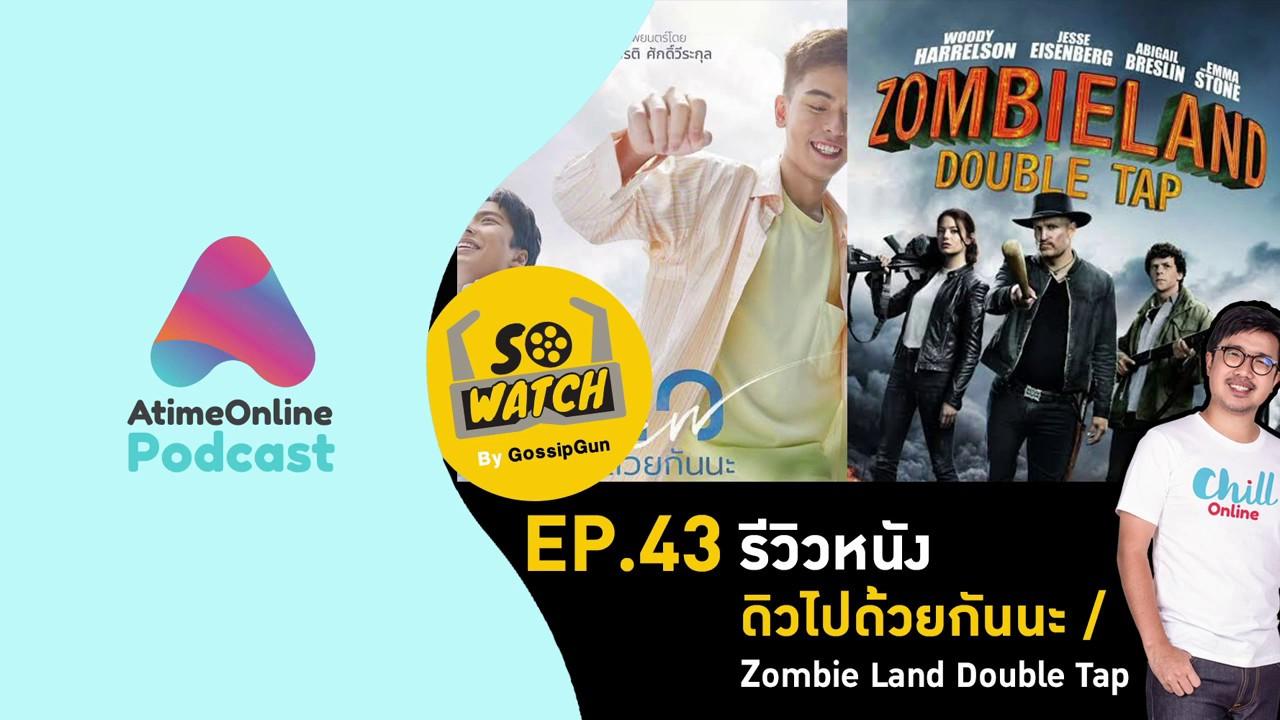 So Watch by GossipGun EP.43 รีวิวหนัง ดิวไปด้วยกันนะ / Zombie Land Double Tap