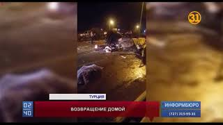 Стали известны подробности аварии в Турции с участием казахстанцев