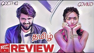 Geetha Govindam movie Review in Tamil by Akilkumar | Weekend Reviews | Zero Budget Films
