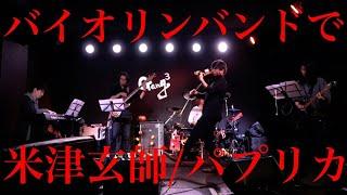 【バイオリンバンド】 パプリカ/米津玄師 [Paprika/Kenshi Yonezu]