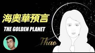 The Golden Planet「XIAOHAN」