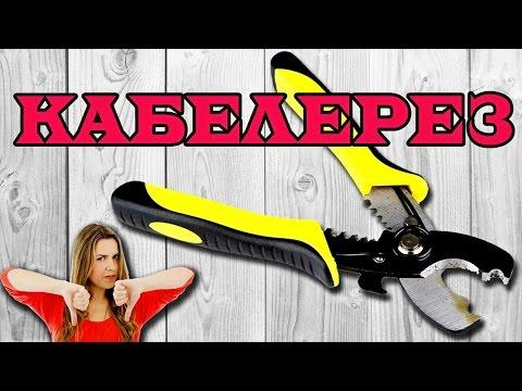 Кабелерез или кабельные ножницы из Китая (Aliexpress), которые НЕ СТОИТ ПОКУПАТЬ!