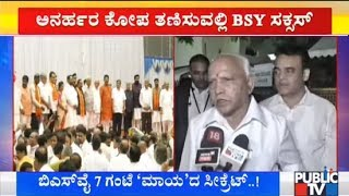 CM Yeddyurappa Says Portfolios Will Be Allocated To The Ministers Today Afternoon