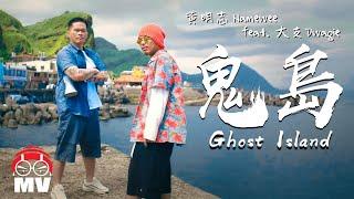 黃明志Namewee ft.大支Dwagie【鬼島 Ghost Island】@亞洲通話 Calling Asia
