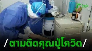 ไทยพบผู้ป่วยโควิด-19 เพิ่ม 3 ราย ในครอบครัวเดียวกัน | 26-02-63 | ข่าวเย็นไทยรัฐ
