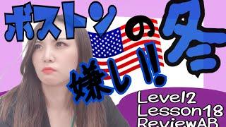 【ボストンの冬 嫌い!】Level2 Unit19 ReviewAB