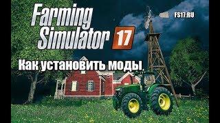 Как установить моды на Farming Simulator 17??!!!