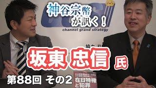 第88回② 坂東忠信氏:日本の外国人犯罪を斬る!〜日本の外国人関連問題点〜