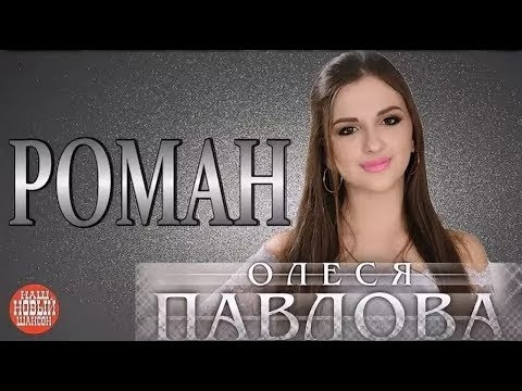 Олеся Павлова -Роман (cover) NEW 2018
