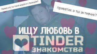 Обзор сайта знакомств TINDER / Ищу любовь!