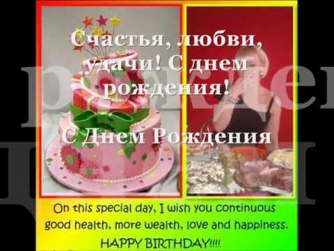 Песня с днем рождения любви счастья и везения