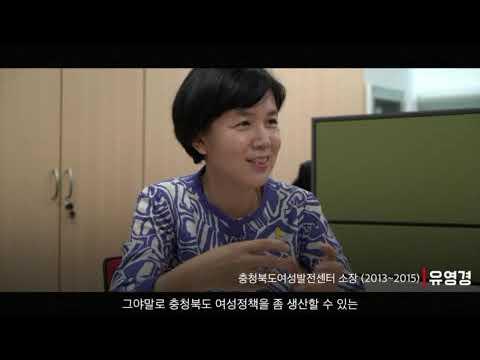 [충북여성아카이브]충북여성과 함께한 50년