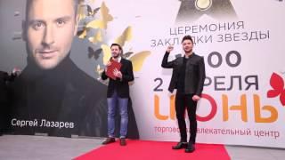 Сергей Лазарев. Открытие Именной Звезды в ТРЦ Июнь 02 04 2016