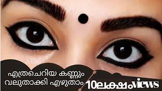 ഭംഗിയായി കണ്ണെഴുതാം, ചെറിയ കണ്ണ് വലുതാക്കി എഴുതാം How To Apply Eyeliner  Malayali Makeover
