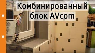 Комбинированный блок Компании AVcom. Строительная выставка осень 2018 г
