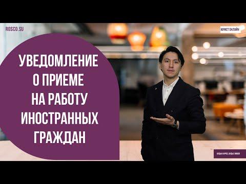 Уведомление о приеме на работу иностранных граждан