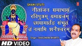 शनिवार SPECIAL भजन I शनि स्तुति I Shani Stuti I SHAILENDRA BHARTTI I Full HD Video
