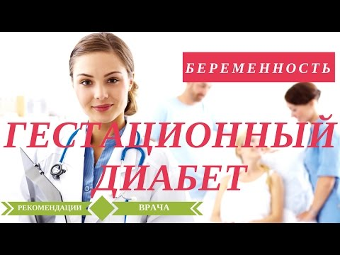 Гестационный Диабет Беременных [  Сахарный Диабет Беременных ] Беременность