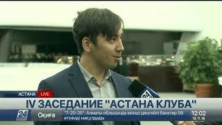 IV заседание «Астана клуба» проходит в столице