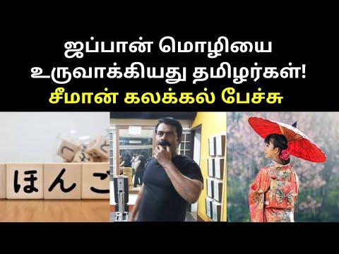 Seeman Speech about Japan Language and Tamil People | TAMIL ASURAN