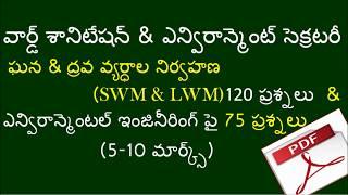 వార్డ్ శానిటేషన్ SWM & LWM ఎన్విరాన్మెంటల్ ఇంజినీరింగ్ పై 195 ప్రశ్నలు: