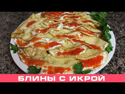 , title : 'Блины с Красной Икрой, ПО-БОГАТОМУ! | Pancakes with Red Caviar'