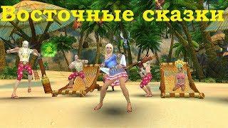 Восточные сказки - музыкальный клип по Аллодам Онлайн (хладбергские тролли)